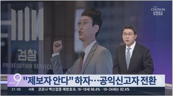 '윤석열 검찰의 고발사주 의혹' 본질이 아닌 사안에 주목한 TV조선(9/7)