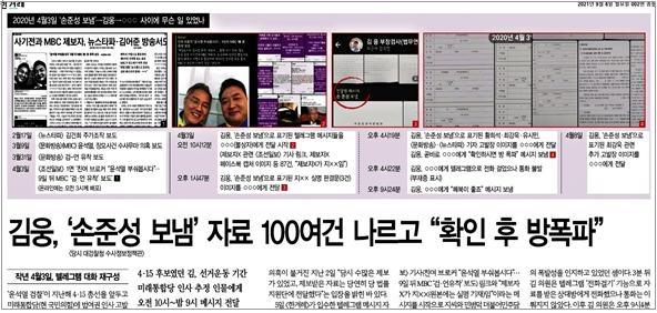 국민의힘 김웅 의원이 지난해 미래통합당 관계자와 나눈 텔레그램 대화방 자료를 보도한 한겨레(9/6)