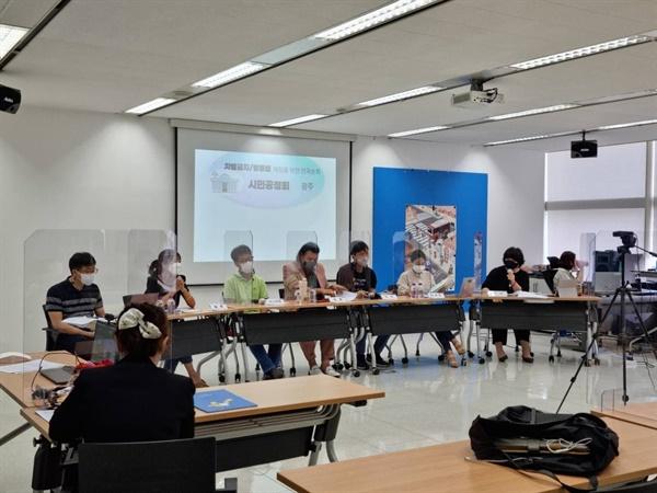 지난 9월 3일 국가인권위원회 광주사무소에서 열린 전국순회 시민공청회