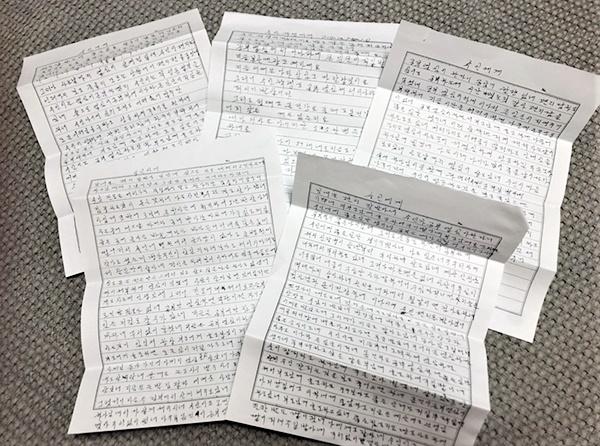 혁래 할아버지가 정갈한 글씨로 빼곡하게 쓴 편지에서 진심이 묻어난다.