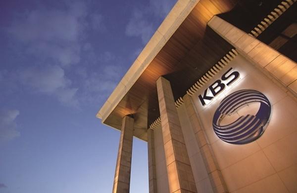 KBS 본관