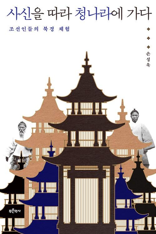 손성욱, 사신을 따라 청나라에 가다, 푸른역사, 15900원.
