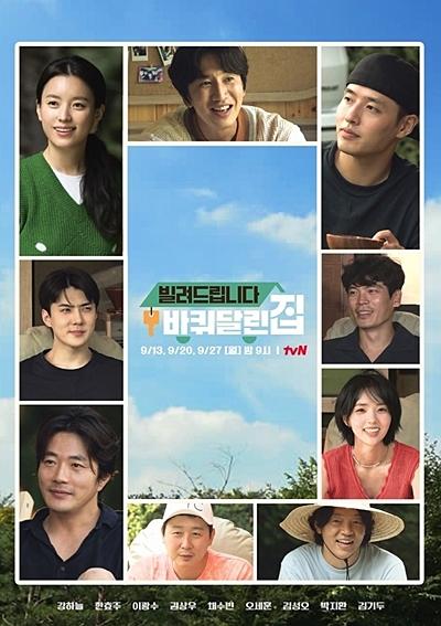 tvN '빌려드립니다 바퀴 달린 집'
