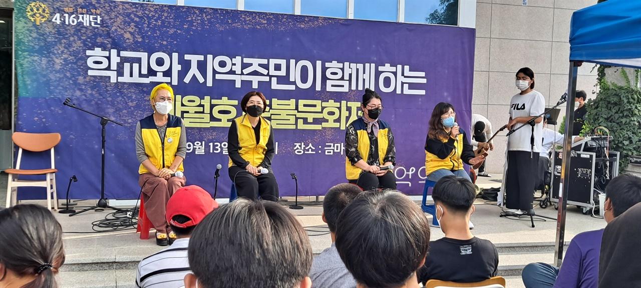 학생들의 질문에 답하는 세월호 단원고 유가족들
