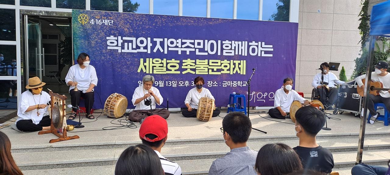 공연중인 홍성문화연대