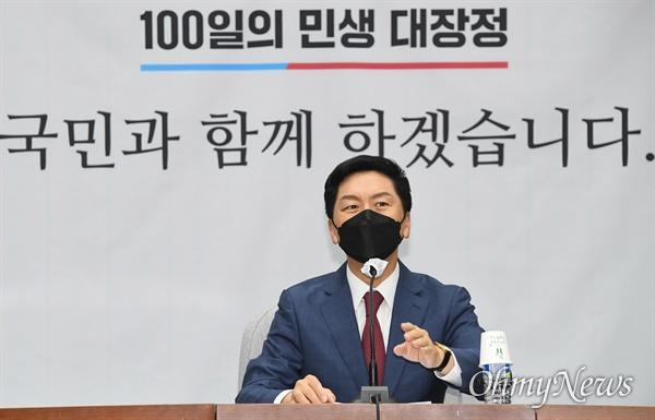 국민의힘 김기현 원내대표가 14일 국회에서 열린 원내대책회의에서 발언하고 있다.