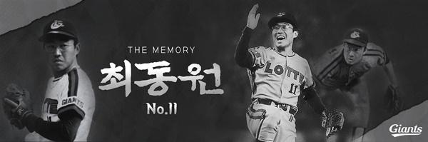 롯데, 12일 최동원 10주기 추모행사 진행