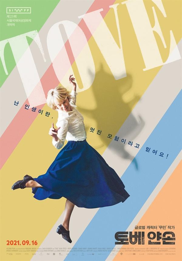 영화 <토베 얀손> 포스터