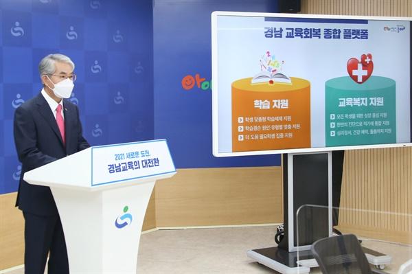 박종훈 경남도교육감.