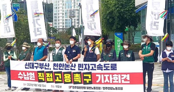 민주노총 민주일반연맹 일반노동조합 신대구부산톨게이트지회, 전국민주연합노동조합 톨게이트지부 천안논산톨게이트지회는 14일 국토교통부 앞에서 기자회견을 열었다.