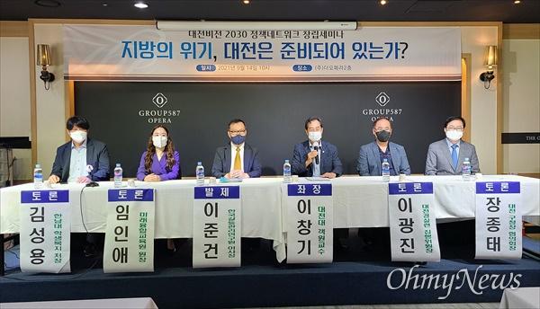 14일 오전 대전오페라웨딩에서 열린 '(가칭)대전비전2030정책네트워크 창립 기념 세미나- 지방의 위기, 대전은 준비되어 있는가' 토론회 장면.