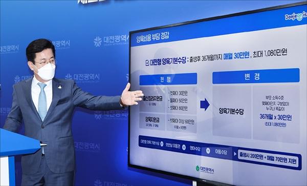 허태정 대전시장이 14일 '대전형 양육기본수당' 정책을 발표하고 있다.