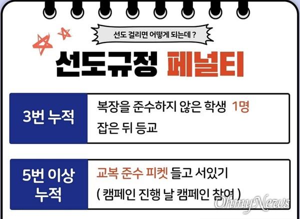 강원 A고 학생자치회가 페이스북 등에 올려놓은 '선도규정 페널티' 홍보물.