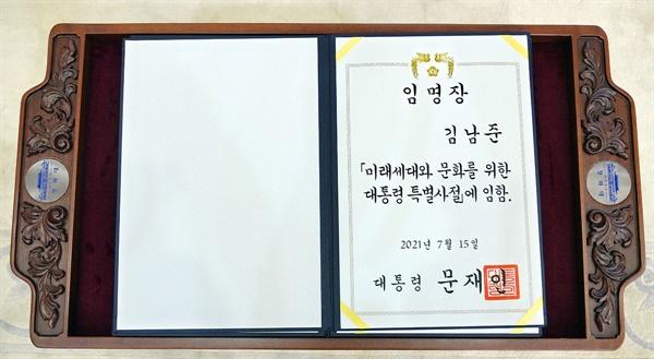 문재인 대통령이 14일 청와대에서 열린 미래세대와 문화를 위한 대통령 특별사절 임명장 수여식에서 그룹 BTS에게 임명장을 수여했다. 사진은 이날 BTS 멤버들에게 전해진 임명장.
