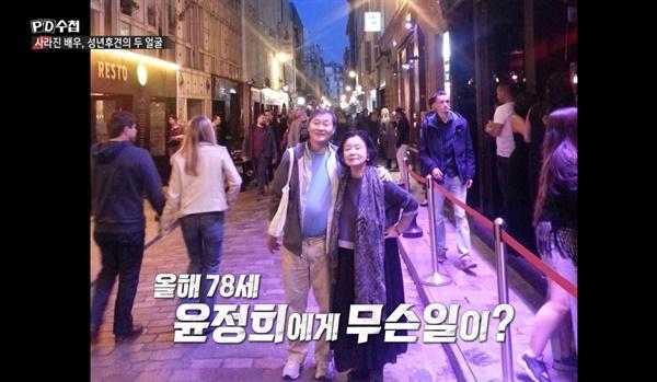 MBC < PD수첩 >에서는 '사라진 배우, 성년후견의 두 얼굴' 편.
