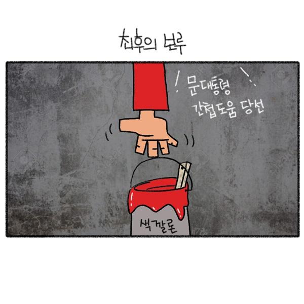 [만평] 최후의 보루?