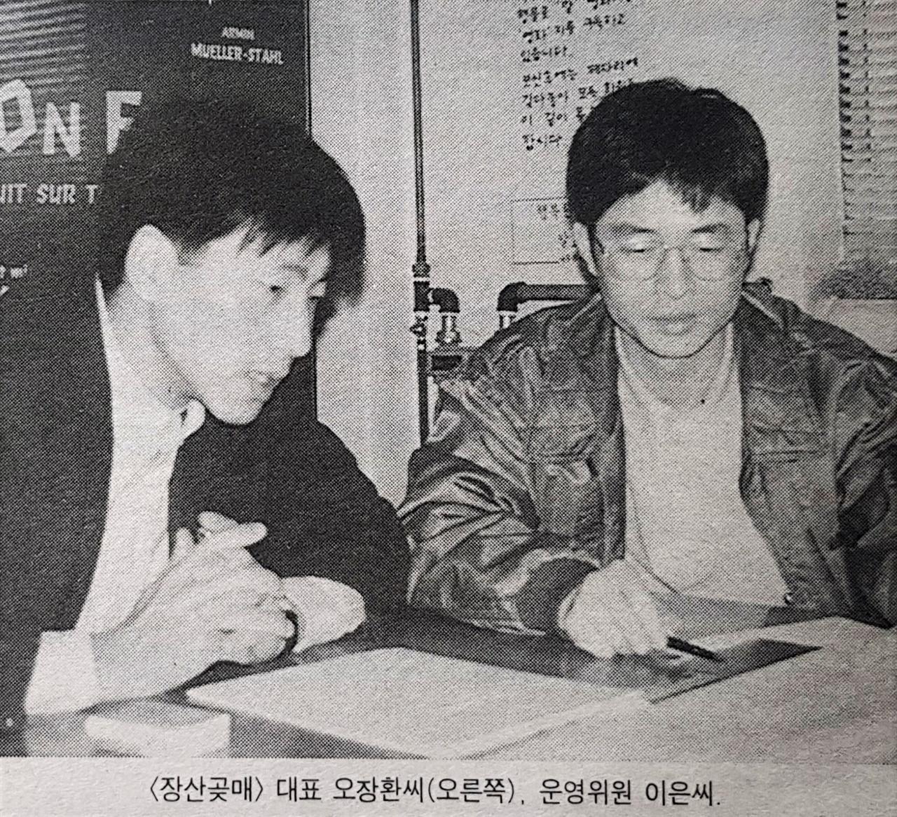 1993년 3월 31일 발행 <영화저널>에 나온 이은과 오창환