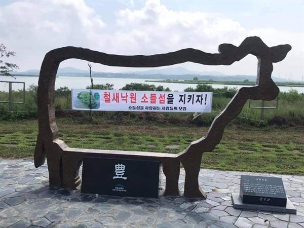 충남 당진 삽교호 소들섬 앞 공원이다.