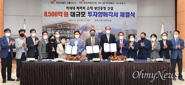 SK머티리얼즈 그룹은 14일 경북 상주시에서 경상북도, 상주시와 함께 배터리용 실리콘 음극재 생산공장을 신설하는 MOU를 맺었다.