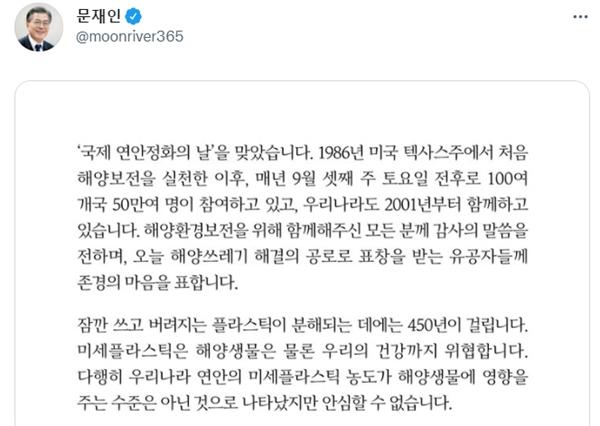 """문재인 대통령은 15일 '국제 연안정화의 날'을 맞아 자신의 트위터 등 SNS에 """"해양쓰레기 문제 해결을 위한 국제 협력도 더욱 강화해나갈 것""""이라고 메시지를 전했다."""