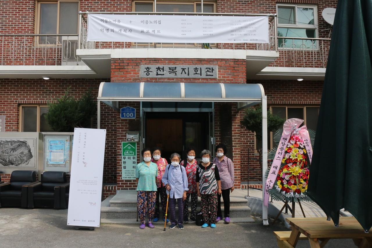 홍성군 홍북읍 중계리 홍천복지회관(마을회관)을 리모델링하여 마을의 갤러리로 재탄생시켰다. 익명의 개척사' 프로젝트 일환인 익명의 개척사 전시회가  '별의별 갤러리'에서 11월 27일까지 열린다.