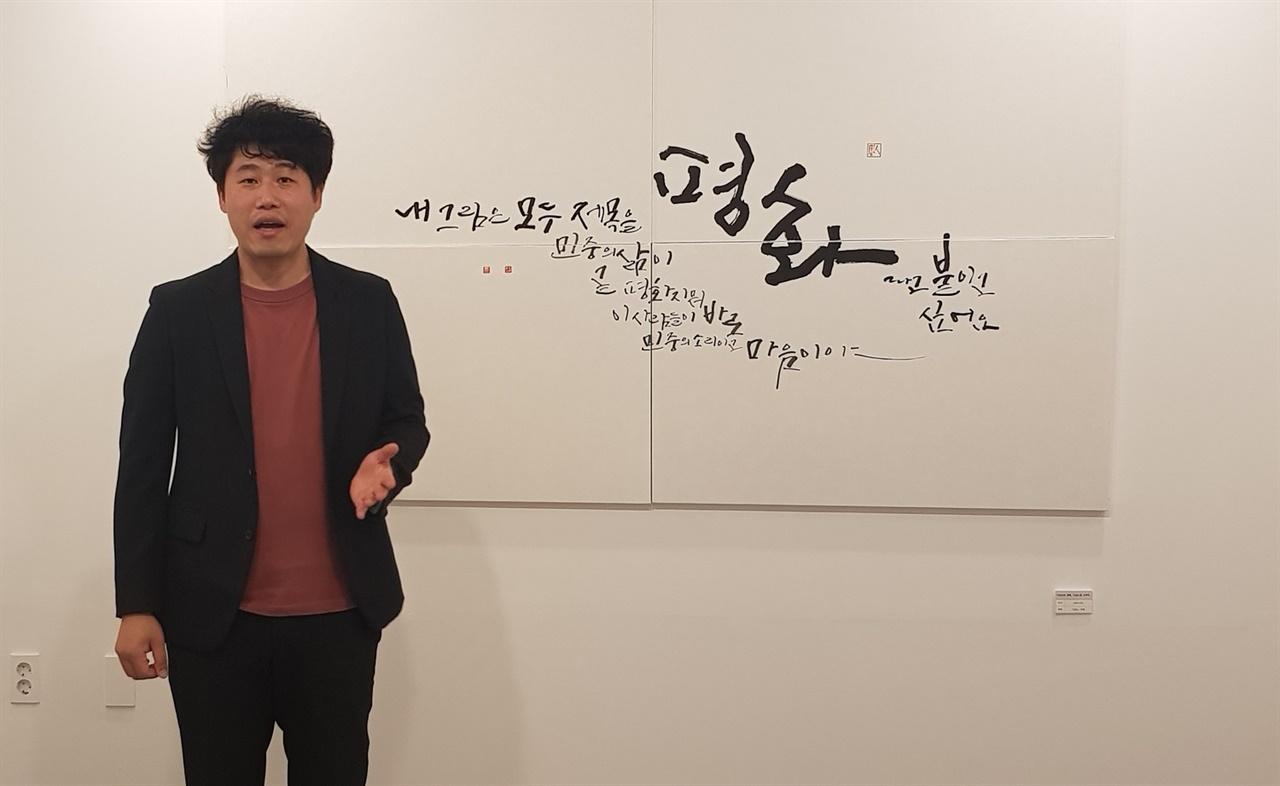 이응노의 집 정보경 학예사