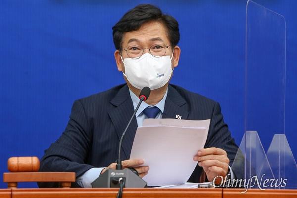 더불어민주당 송영길 대표가 15일 국회에서 열린 최고위원회의에 참석해 발언하고 있다.