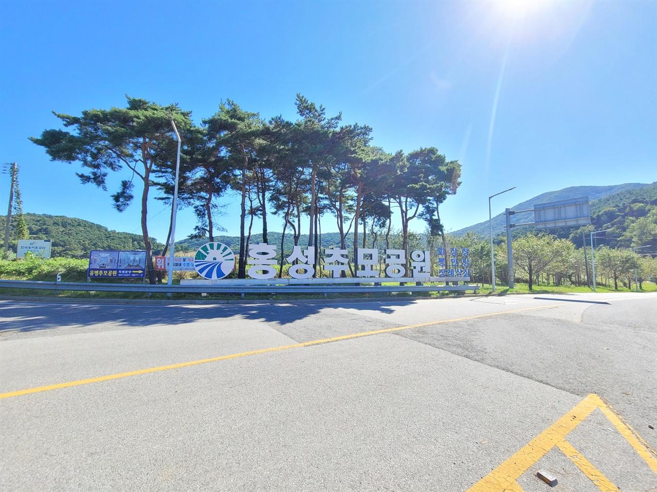 홍성군은 추석 연휴 기간 동안 08시부터 18시까지 홍성추모공원 봉안당을 운영한다. 단, 제례실을 폐쇄하고 봉안당내 음식물 반입을 금지했다.
