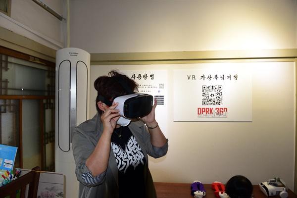 VR관에서는 가상북녘여행을 체험할 수 있다.