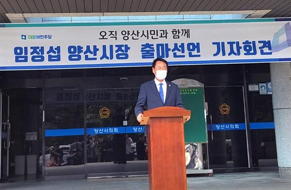 임정섭 양산시의회 의장이 15일 양산시의회 현관 앞에서 년 양산시장선거 출마선언을 했다.