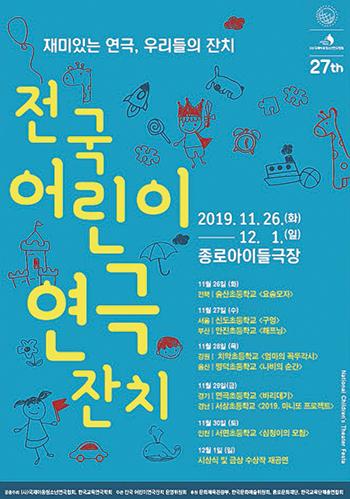 지난 2019년 11월 서울 종로아이들 극장에서 제27회 전국어린이연극잔치가 열렸다.