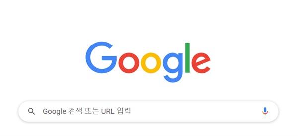 구글 홈페이지