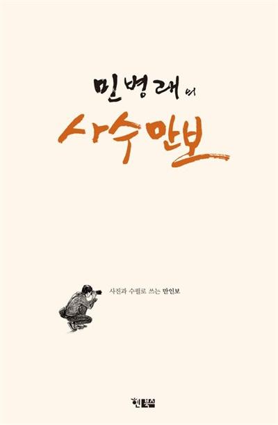 <민병래의 사수만보> 책 앞표지