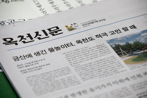 옥천신문 (사진 : 정민구 기자)
