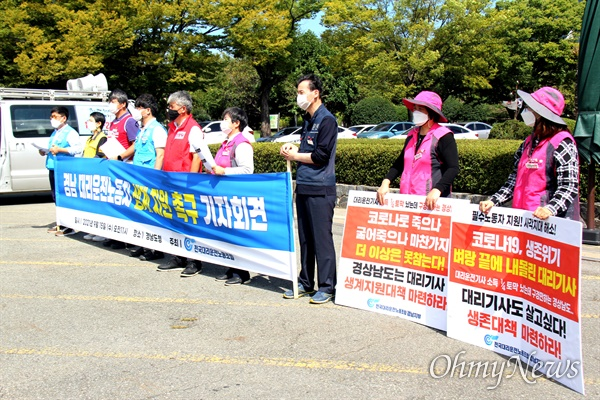 대리운전 노동자들은 15일 경남도청 정문 앞에서 기자회견을 열어 재난지원금 지원을 촉구했다.