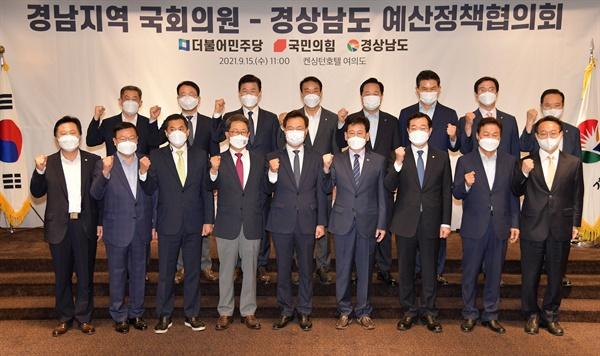 경남지역 국회의원-경상남도 예산정책협의회