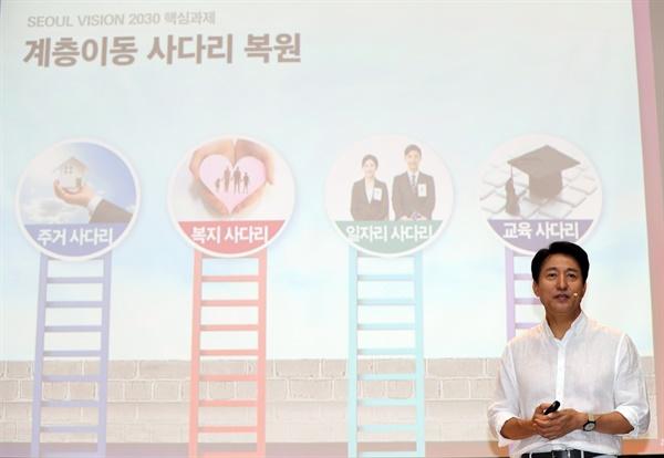 오세훈 서울시장이 9월 15일 서울시청에서 서울비전 2030을 발표하고 있다.