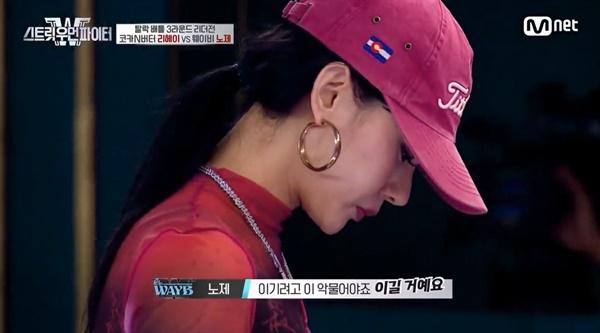엠넷(Mnet) <스트릿 우먼 파이터>의 한 장면.