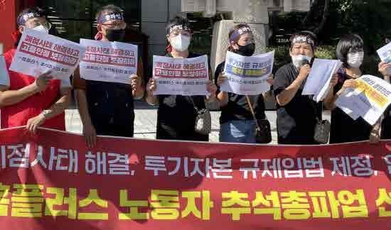 동대전 홈플러스 앞 기자회견 참석자들 폐점 매각을 막아내기 위해 총파업에 나서겠다고 선언했다.
