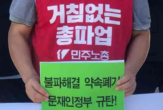 거침없는 총파업! 불파 해결 약속 폐기 문재인 정부 규탄! 10월 20일 총파업을 통해 불평등 세상을 바로잡겠다는 투쟁 의지를 밝혔다.