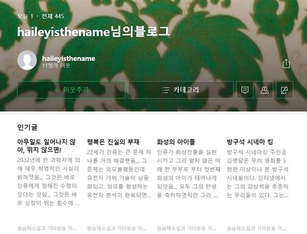 최 대표가 운영하는 블로그다.