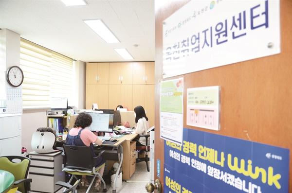 충북 옥천여성취업지원센터 사무실