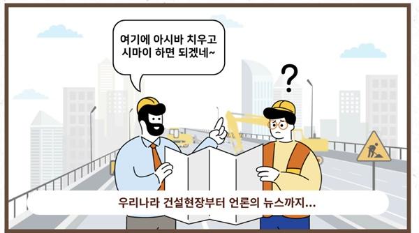 한국도로공사가 작년에 펴낸 '우리길 우리말' 소책자에 실린 삽화 갈무리
