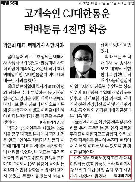 CJ대한통운 택배노동자 사망사건 소식이 매일경제에 실렸으나 박근희 대표 기자회견에 덧붙여 보도됐다.