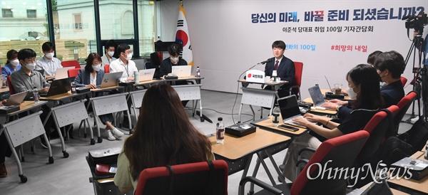 국민의힘 이준석 당 대표가 17일 오전 서울 여의도 중앙당사에서 취임 100일 기자간담회를 하고 있다.