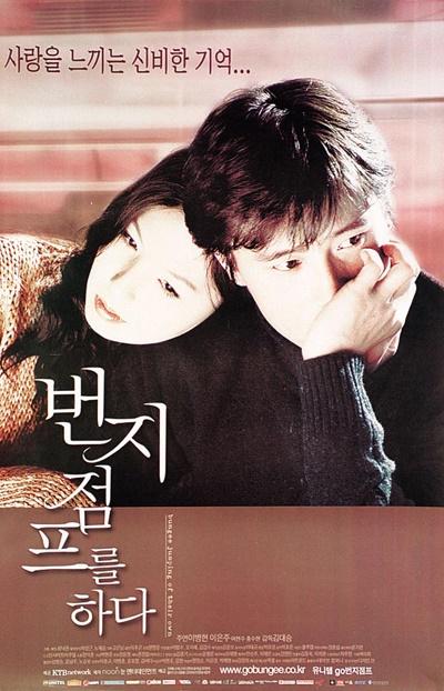 <번지점프를 하다>는 동성애 코드로 논란이 됐음에도 서울에서만 50만 관객이 극장을 찾았다.