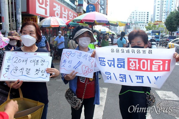 국민의힘 윤석열 대통령선거 경선후보의 지지자들이 18일 오후 창원 마산어시장 입구에서 손팻말을 들고 서 있다.