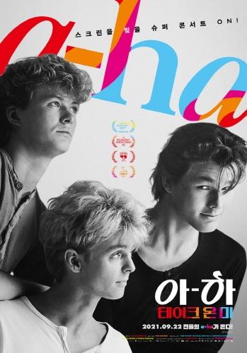 <아-하: 테이크 온 미> 영화 포스터