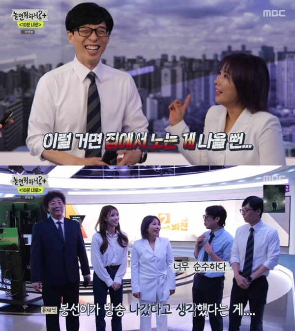 "MBC '놀면 뭐하니?""의 한 장면"