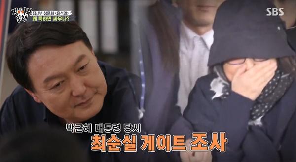 SBS <집사부일체> 한 장면.